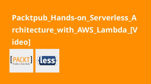 آموزش معماریServerless باAWS Lambda